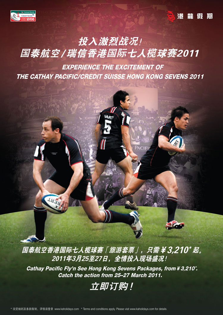 Hong Kong Sevens in 2010 was